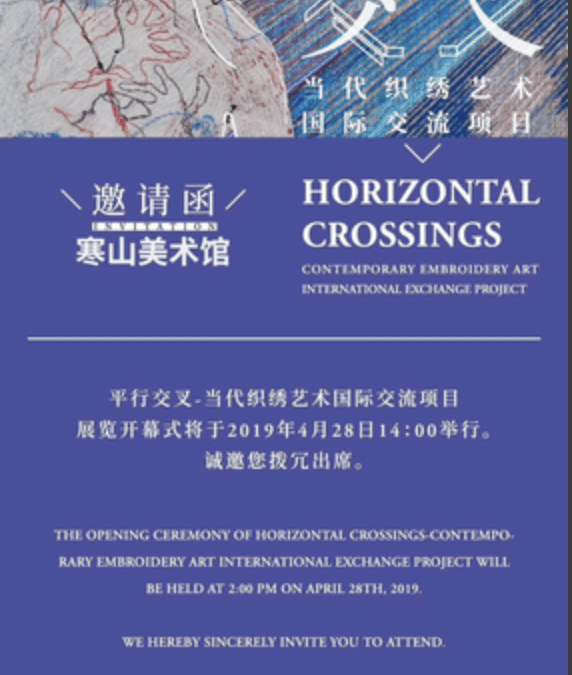 Horizontal Crossings Hanshan Art Museum